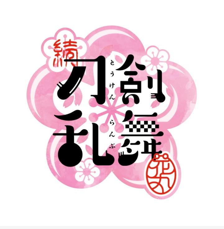 【※基本こちらを使用】zokuhanamaru_title_tex_jpg