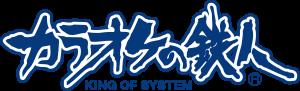 カラ鉄ロゴ(白)
